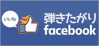弾きたがりJAPAN公式facebook