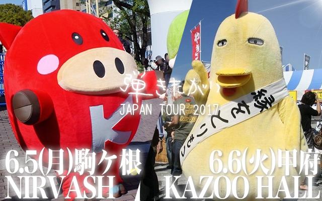 6月は駒ケ根・甲府公演に決定!