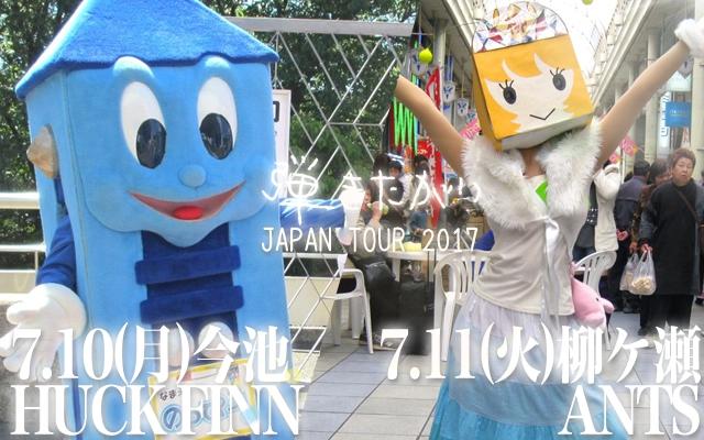 7月は名古屋・岐阜公演に決定!