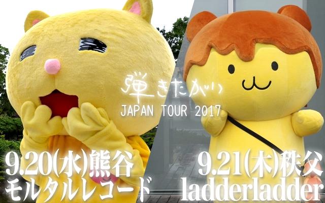 9月は恒例の埼玉ダブル公演決定!