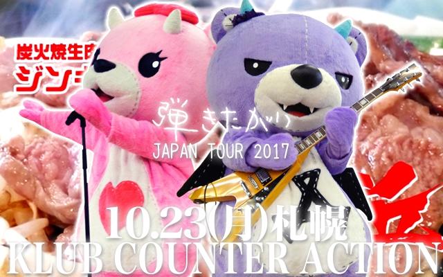 次回10月の弾きたがりは恒例の札幌公演!