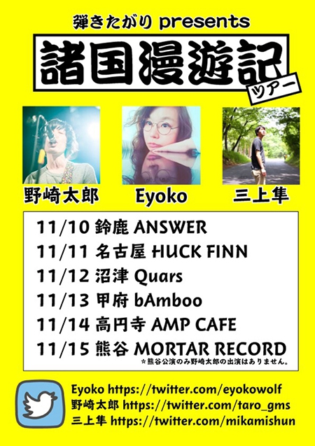 11月は「諸国漫遊記」ツアー開催!