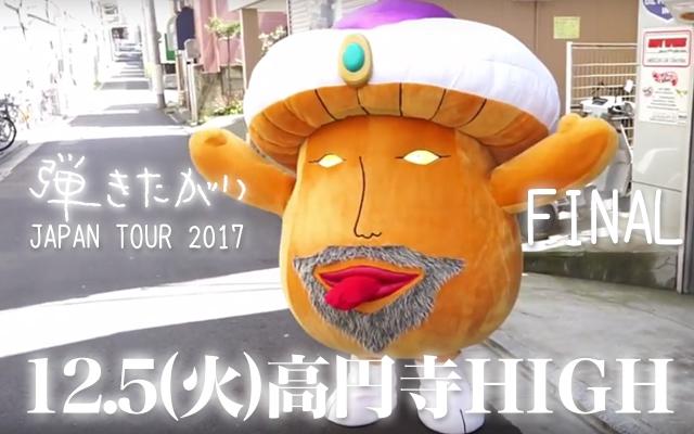 いよいよファイナル公演!
