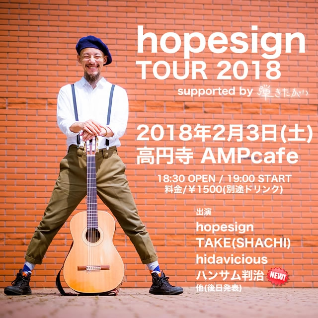 hopesign東京公演を弾きたがりがサポート