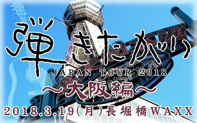 2018年もJAPAN TOUR開催!初日は大阪・長堀橋WAXX公演に決定!