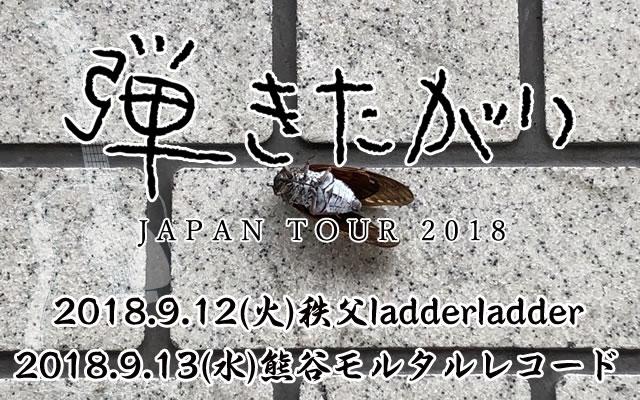 9月は恒例の埼玉2公演です!