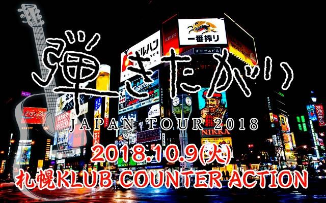 10月は札幌、11月は駒ヶ根・甲府公演に決定!