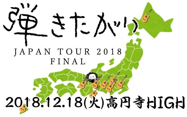今年もまた高円寺HIGHにてツアーファイナル開催決定!