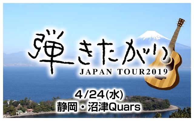 4月は恒例の弾きたがり聖地の沼津公演に決定!