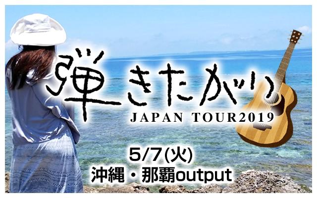 今年も沖縄公演が決定!!