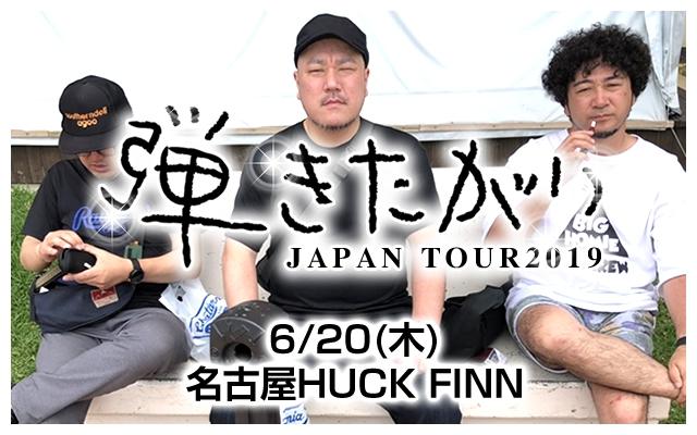 6月は名古屋公演に決定!