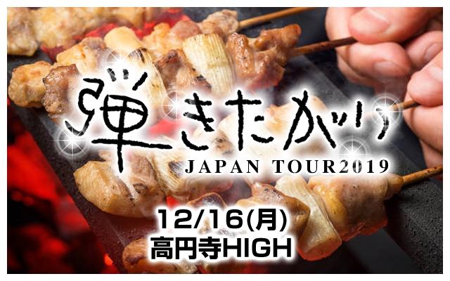 12/16はツアーファイナルの東京公演!
